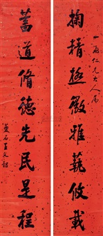 对联 (couplet) by wang wenshao