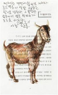 goat by ahn chang-hong