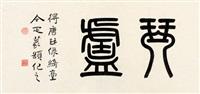 """篆书""""琴庐"""" by deng erya"""
