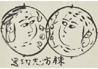 two faces by shiko munakata