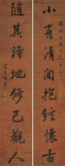 行书八言 对联 (couplet) by chen mian
