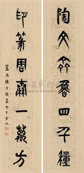篆书七言联 对联 (calligraphy) (couplet) by chen jieqi