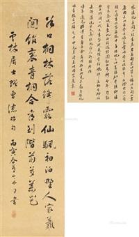 行书七言诗 (+ shitang, smllr) by liang tongshu