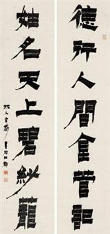隶书七言联 (couplet) by jin nong