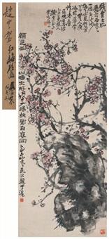 红梅图 by zhao yunhe