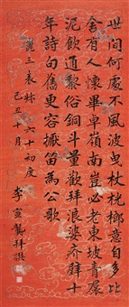 calligraphy by li xuangong