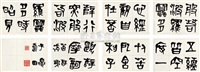 篆书心经 (calligraphy in seal script) (album w/70 works) by xia shoutian