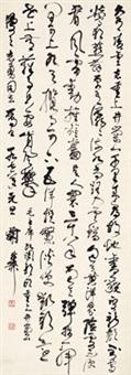 草书 毛泽东《水调歌头》词 (mao zedong's lyrics in cursive script) by xie zhiliu