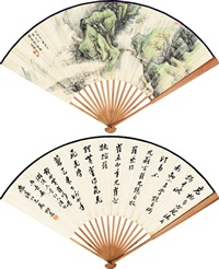 青山独行图 行草 (recto-verso) by chen taoyi and zhang shiyuan