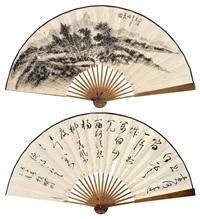 山水 成扇 设色纸本 (recto-verso) by huang binhong
