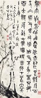 报春图 (plum blossom) by qian shoutie