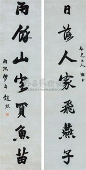对联 (couplet) by zhao xi