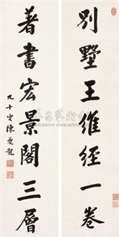 行书七言联 (calligraphy) (couplet) by chen kuilong