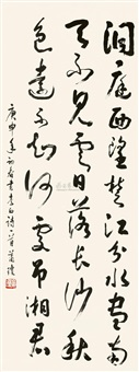 calligraphy in running script by xiao qiong