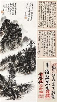 山水 致王伯敏信札二通附信封 单片 纸本设色 by huang binhong