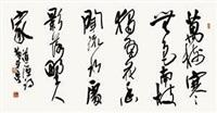 道源诗 by huang pingxue
