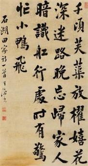 楷书 by wang shu