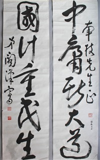 five character couplet in running script (couplet) by que hanqian