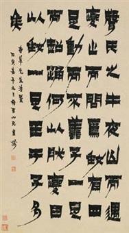 隶书 by jin nong