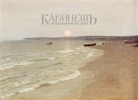 вечер на берегу залива. рыбачьи лодки by nikolai nikanorovich dubovskoy