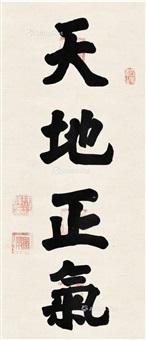天地正气 立轴 水墨纸本 by ma fuxiang