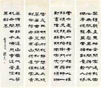 书法 (in 4 parts) by ma yifu