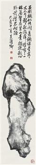 寿石图 立轴 设色纸本 ( life stone) by wu changshuo