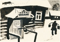 изба-читальня by nikolai nikolaevich kupreyanov