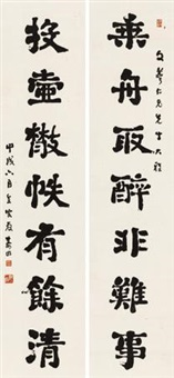 隶书七言 对联 (clerical script calligraphy) (couplet) by xia shoutian