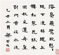 楷书长短句 立轴 水墨纸本 by liang qichao