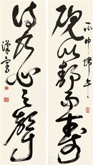 草书对联 (couplet) by que hanqian
