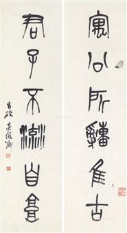 书法 镜框 水墨纸本 (couplet) by wu changshuo