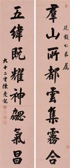 楷书八言联 (standard script calligraphy) (couplet) by chen kuilong