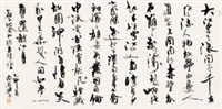 行书苏轼词 by zhou huijun