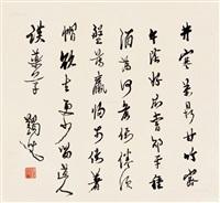 行书 镜片 纸本 by ma yifu