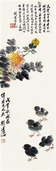 菊稚图 by liu lingcang