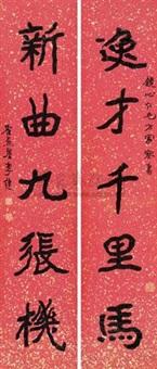隶书 五言对联 (couplet) by li jian