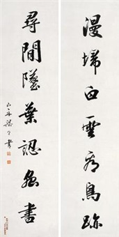 书法对联 (couplet) by liang tongshu