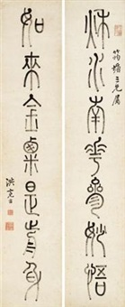 篆书七言对联 (couplet) by hong liangji