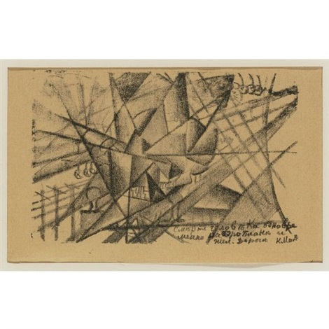 simultaneous death of a man in an aeroplane and on the railroad from explosion by kazimir malevich