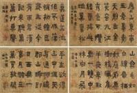 隶书 (四帧) (4 works) by jin nong