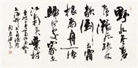 行书东坡诗 镜片 纸本 by zhou huijun