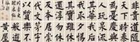 楷书《临醴泉铭》 (album of 26) by wang shu