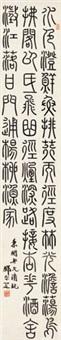 篆书 立轴 水墨纸本 by deng erya