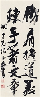 行书 李大钊句 (calligraphy in running script) by huang zhou