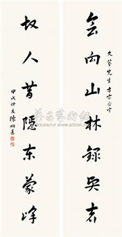 行书七言 对联 (couplet) by chen taoyi
