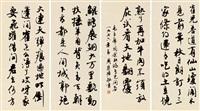 行书毛诗 四屏 纸本 (in 4 parts) by zhou huijun
