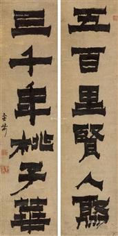 隶书六言联 (couplet) by jin nong