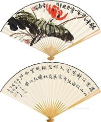 红荷图 行书 by qian juntao