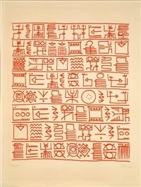 pictogramme de la genese (5 works) by yona friedman